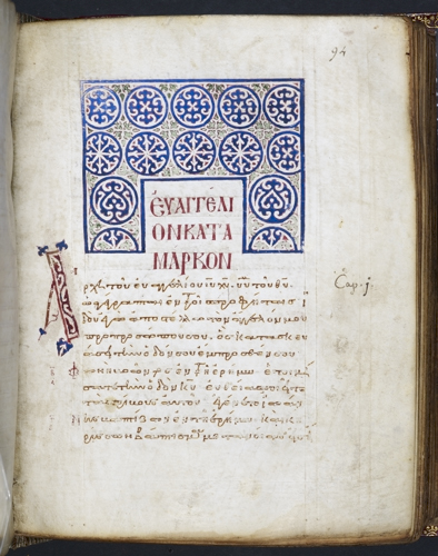 Headpiece and decorated initial