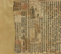 Digitised Chinese manuscript