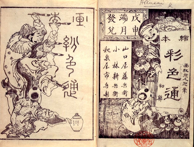 19th century Hokusai illustration of Japanese writers