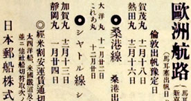 A Japanese newspaper published in London for the Japanese community from 1915 to 1938.
