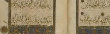 Image from Sultan Baybars' Qu'ran