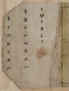 Image of the Frontispiece to The Diamond Sutra