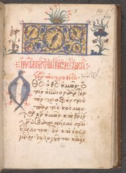 Liturgy of John Chrysostom, Burney MS 54, f. 80