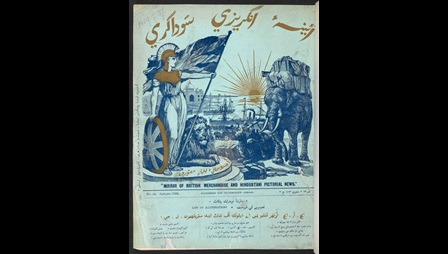Cover of The Mirror of British Merchandise magazine depicting Britannia with a British flag in front of a lion and an elephant carrying goods