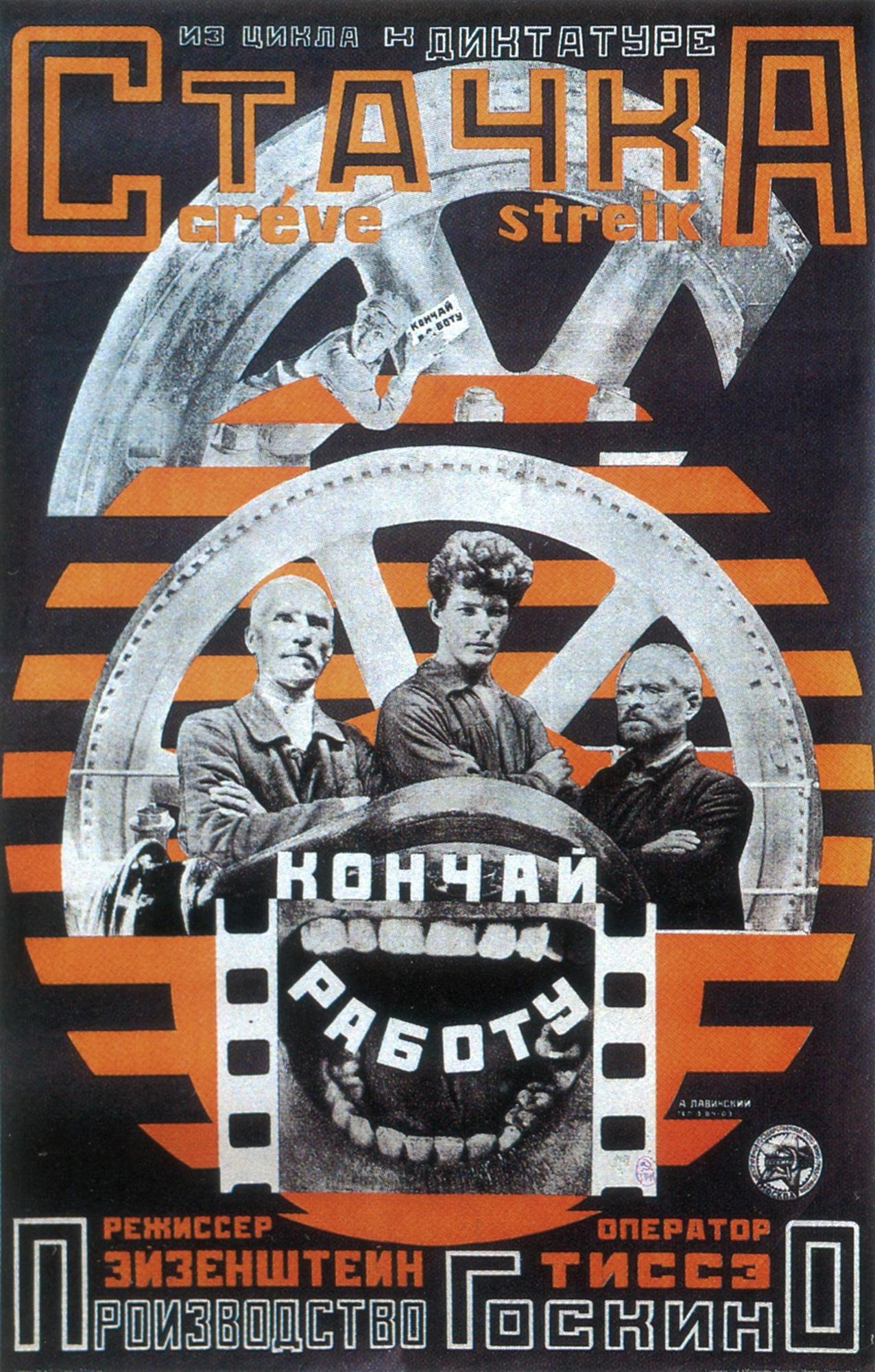Strike by Eisenstein