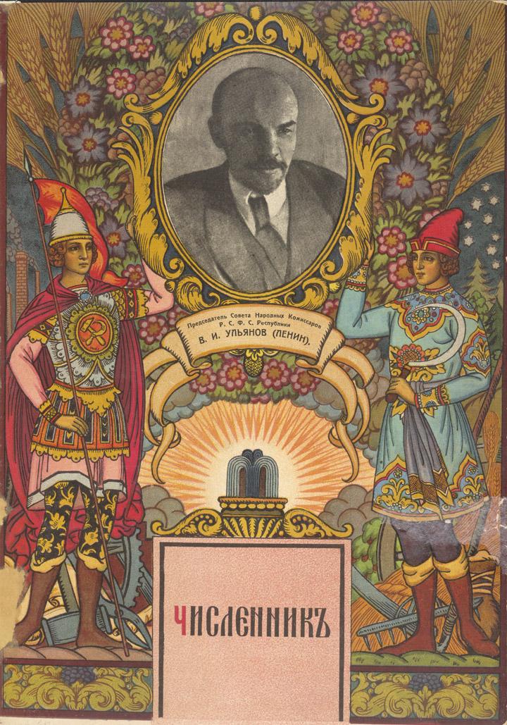 Image of Lenin