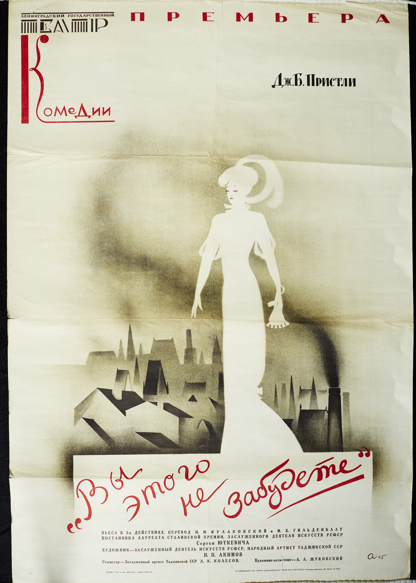 Poster for An Inspector Calls at the Leningrad Comedy Theatre, 1945