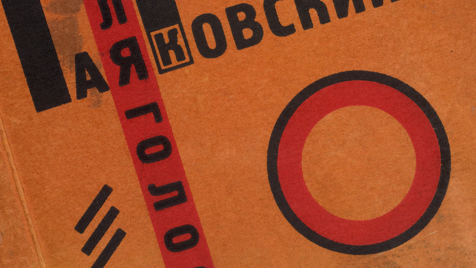 British Modernism and the Idea of Russia
