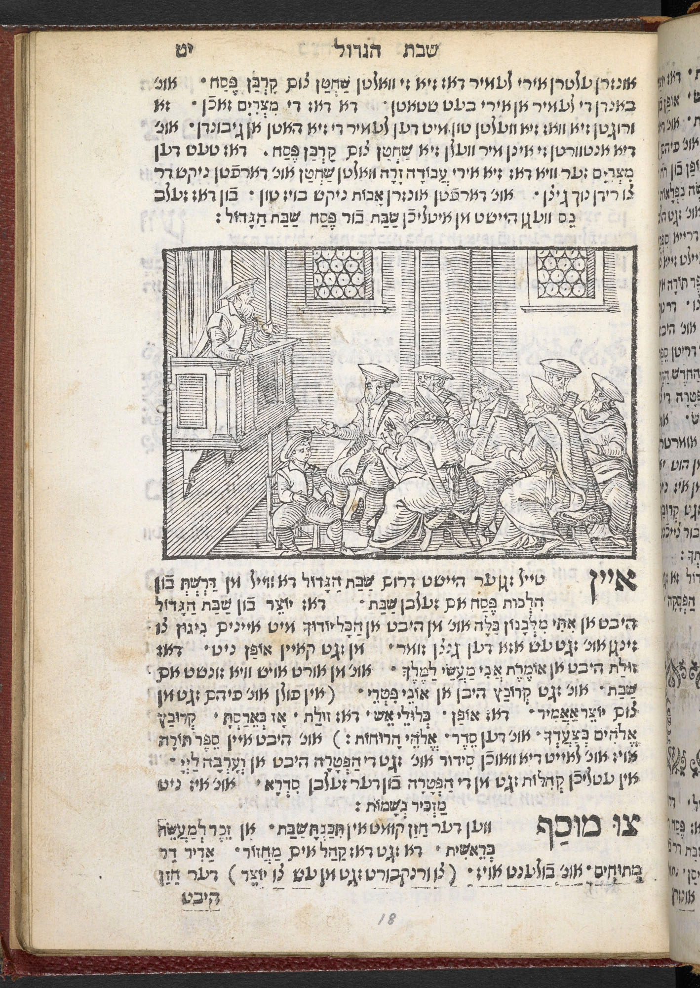 A Jewish reading of The Merchant of Venice - The British Library