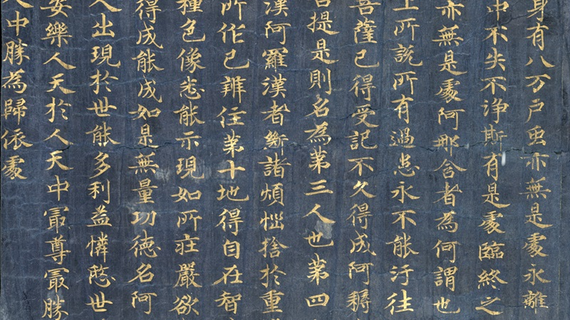 Chinese characters in gold on a dark blue background