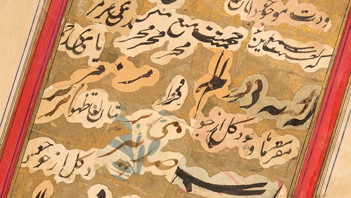 Detail of Or MS 11098, folio 16r. Calligraphic exercises done by Baha'u'llah as a child. 19th century.