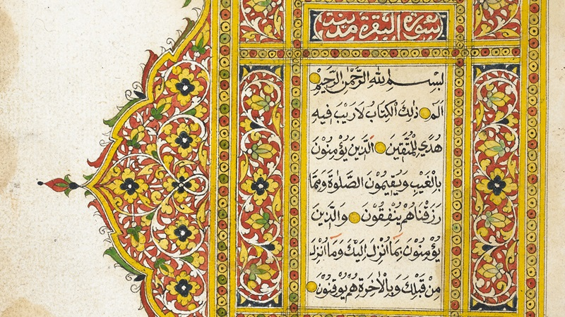 19th-century Qur'an from the East Coast of the Malay Peninsula, red and yellow decoration. Or 15227, folio 4r