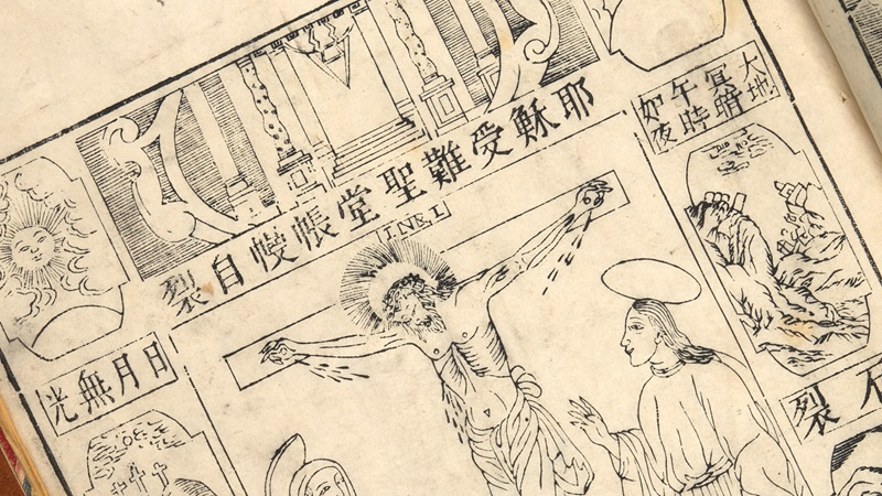 An image from Illustrated Life of Jesus in Chinese, or 59.b.19. vol 2 f. 030r