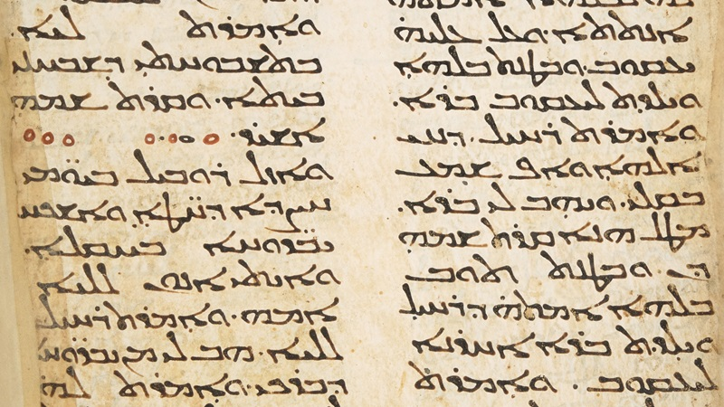 Detail of Add ms 14425, f031v. A Syriac Bible