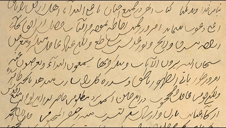 Detail from or 16641, f. 1v. A collection of 'revelation writing', made under the direction of Baha'u'llah.