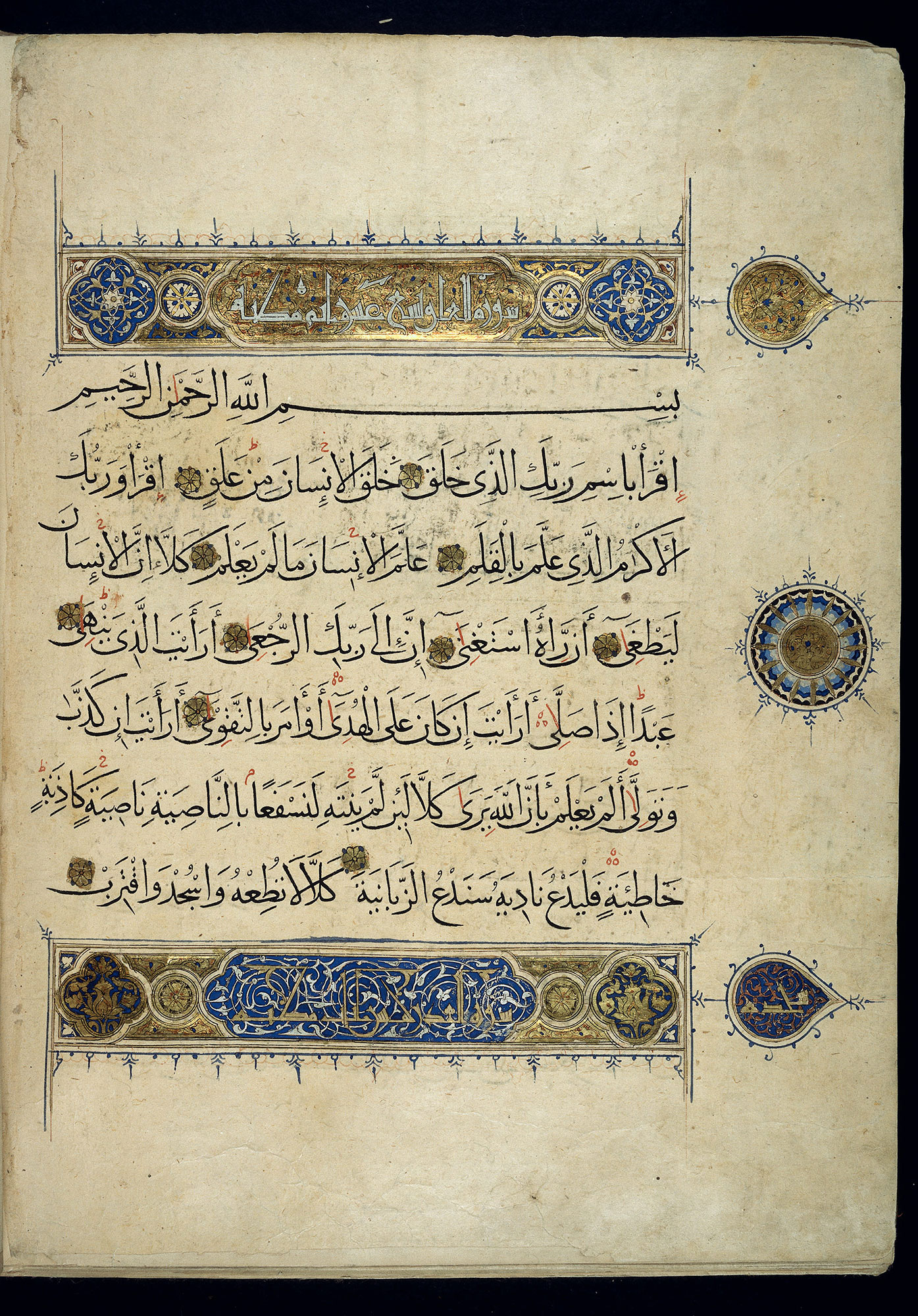 A 14th century Mamluk Qur'an, f. 303v