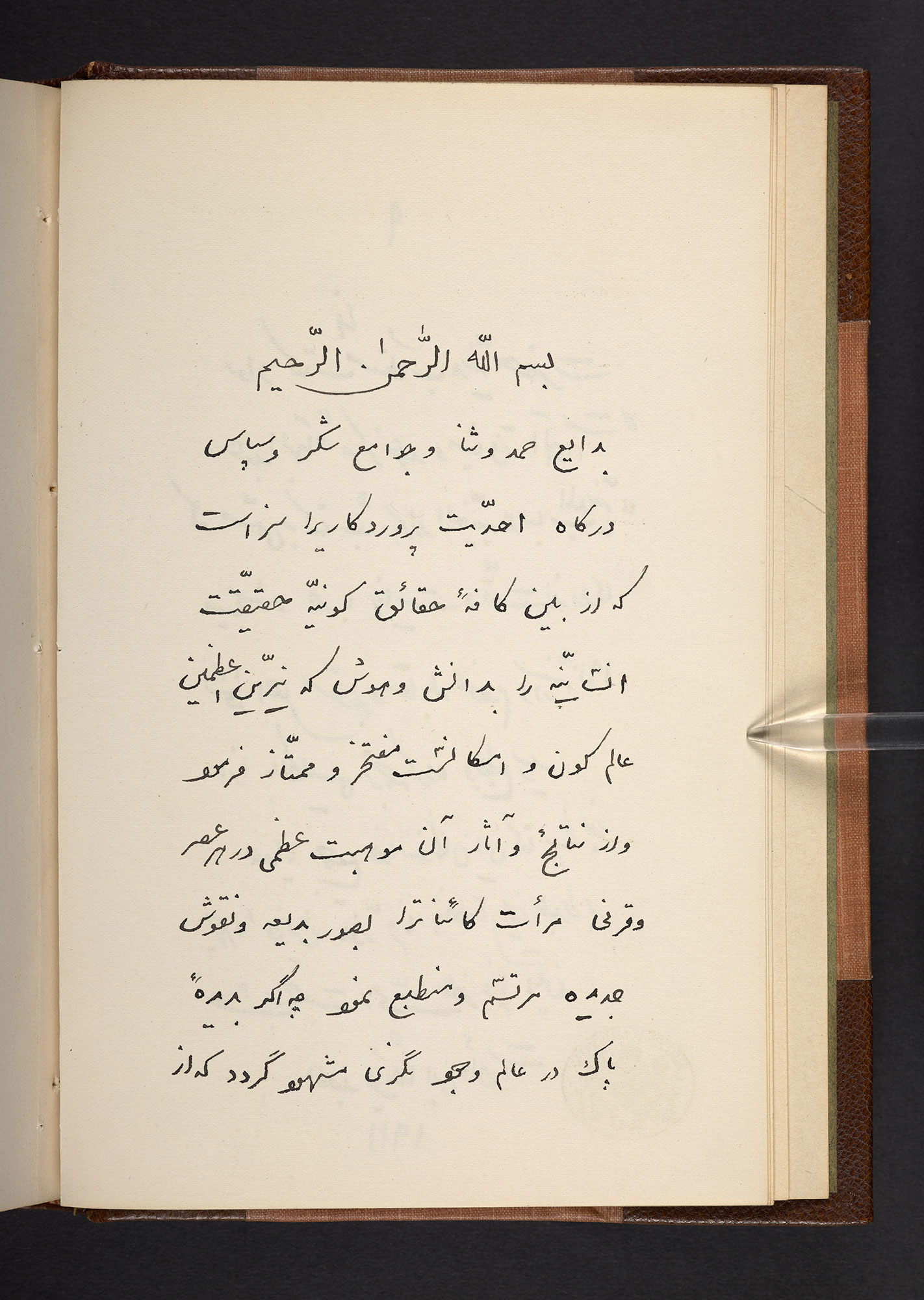 or 8686, folio 1 verso. 'Abdu'l-Baha's book The Secret of Divine Civilization (Asrār al-Ghaybīyya fī Asbāb al-Madanīyah).