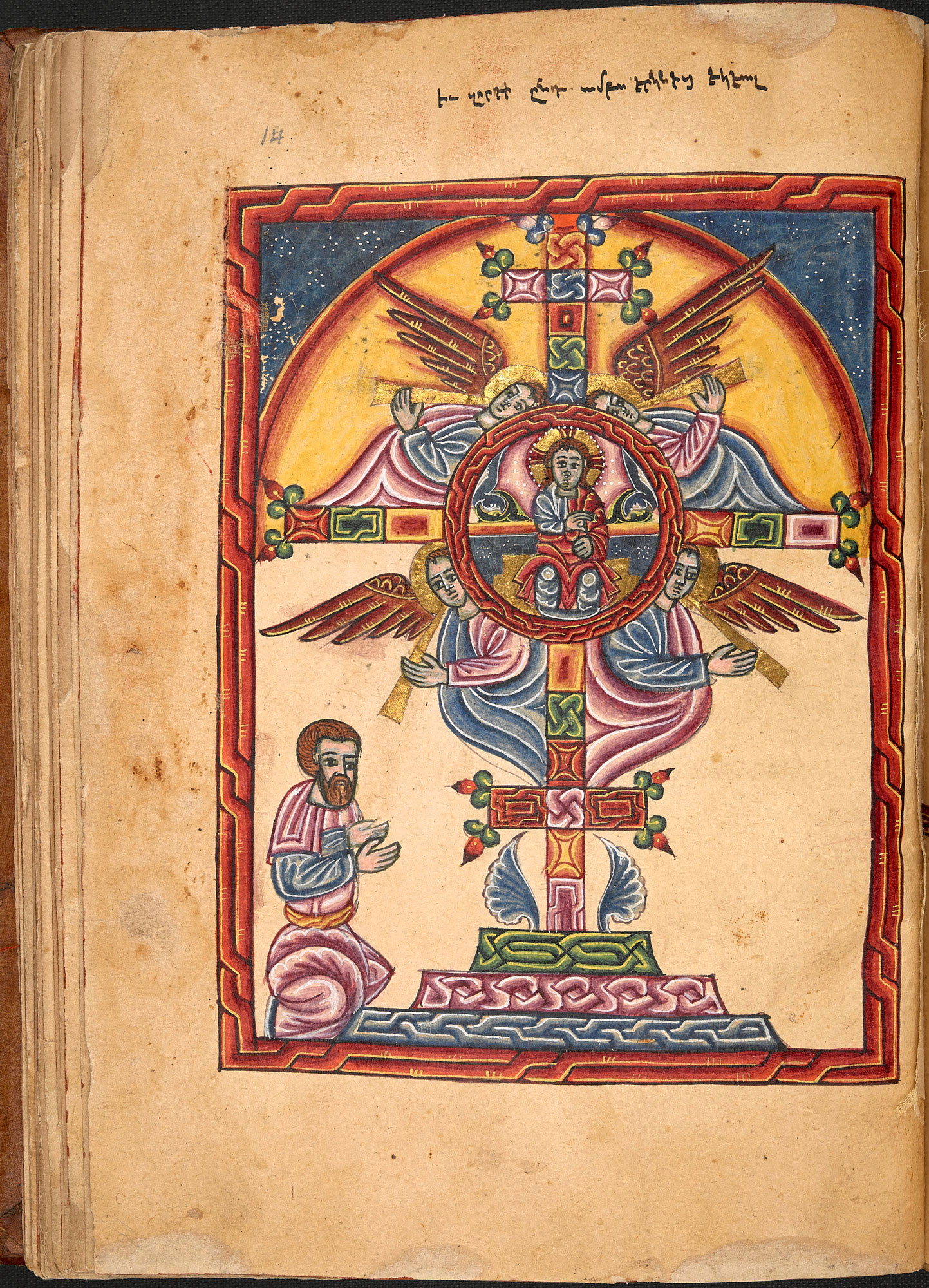 Armenian Gospel Book