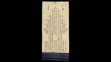 Front page of Decorative copy of the Heart Sutra in Chinese