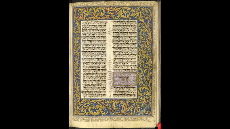 Duke of Sussex's Portguese Pentateuch