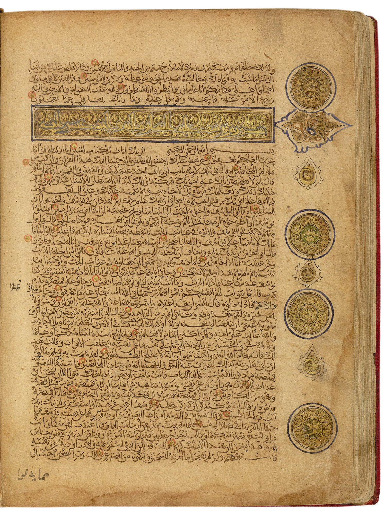 Eleventh-century Qur'an from Iraq or Persia