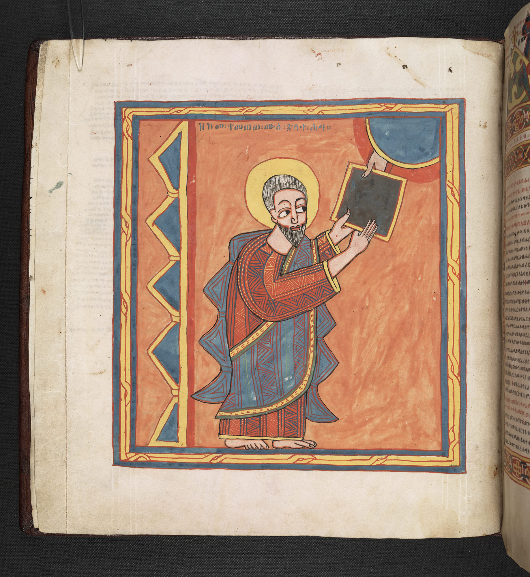 Ethiopic Bible - The British Library