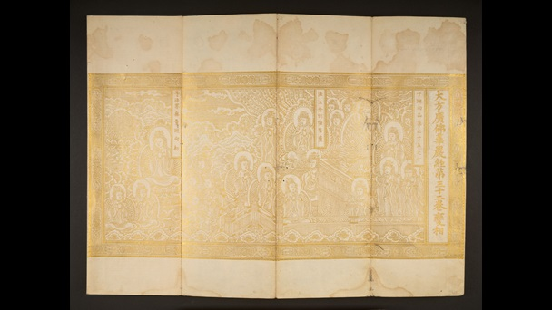Korean manuscript of the Flower Garland Sutra, in folding book format written in gold on white paper