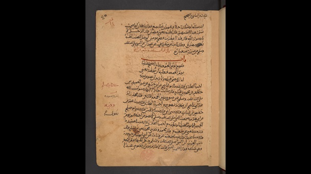 Hadith Collection. The page is wider than usual, with an aged brown colour. Calligraphy is mainly in black, with some key words in red.