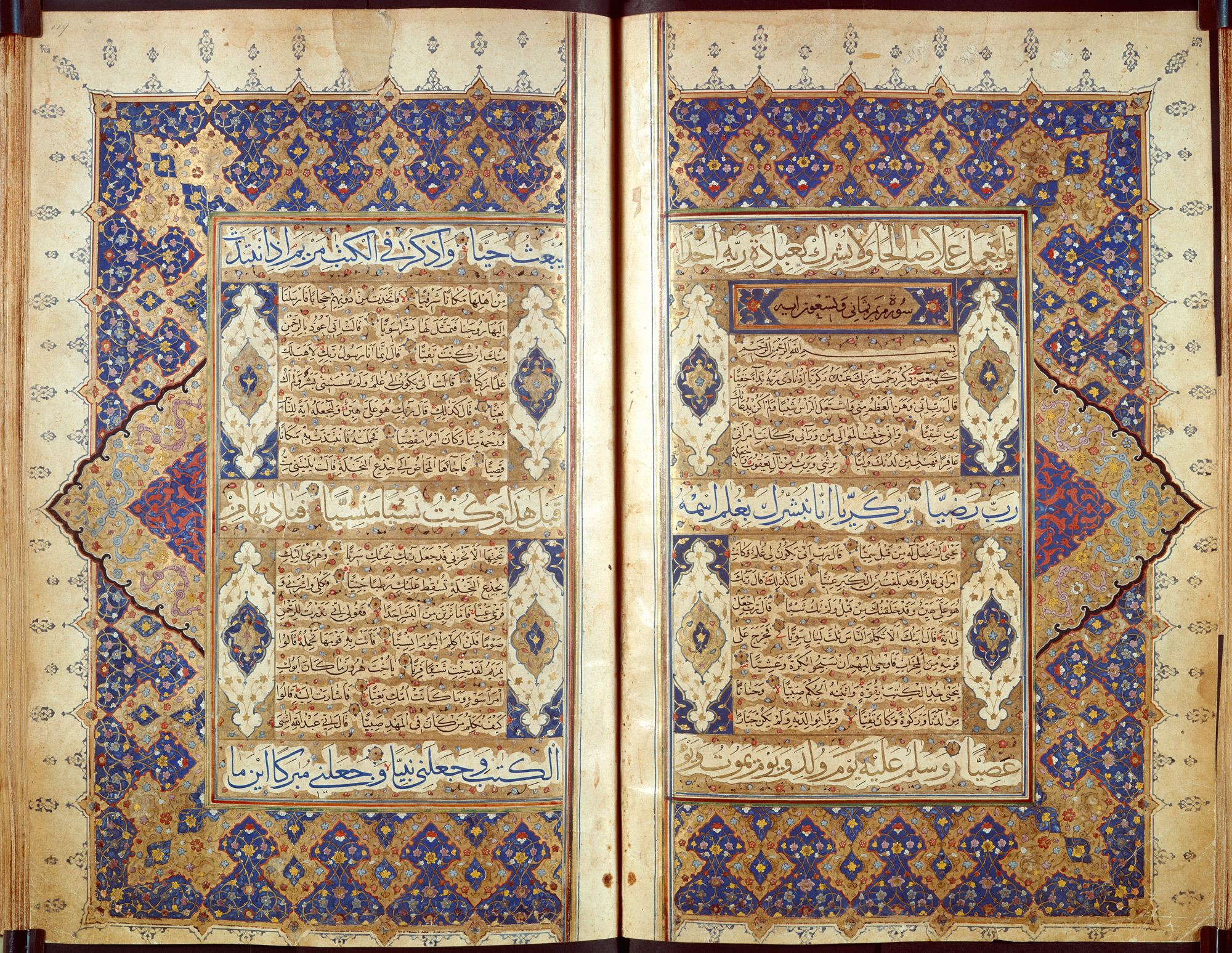 Indian Qur'an from the 16th century