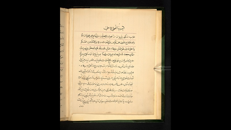 First folio from Kitab-i Iqan ('Book of Certitude'). Page has 13 lines of script, four of which are underlined in red.