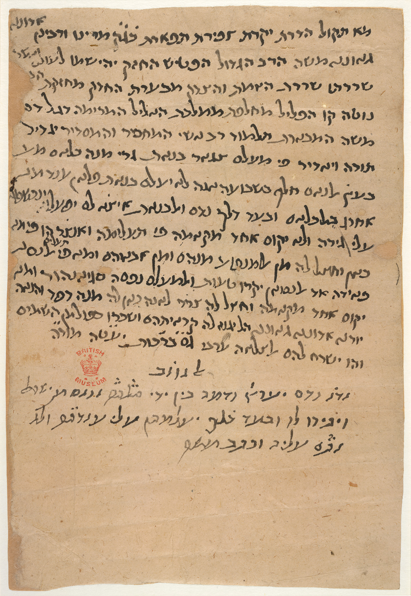 Handwritten page, with red British Museum stamp to centre left of page. Maimonides' responsum, Or 5519 B, f.1r