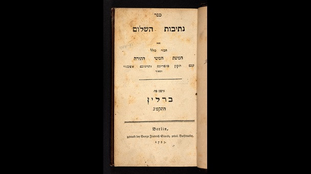 printed page, text in Hebrew