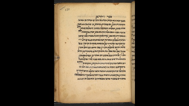 Manuscript page written in Hebrew