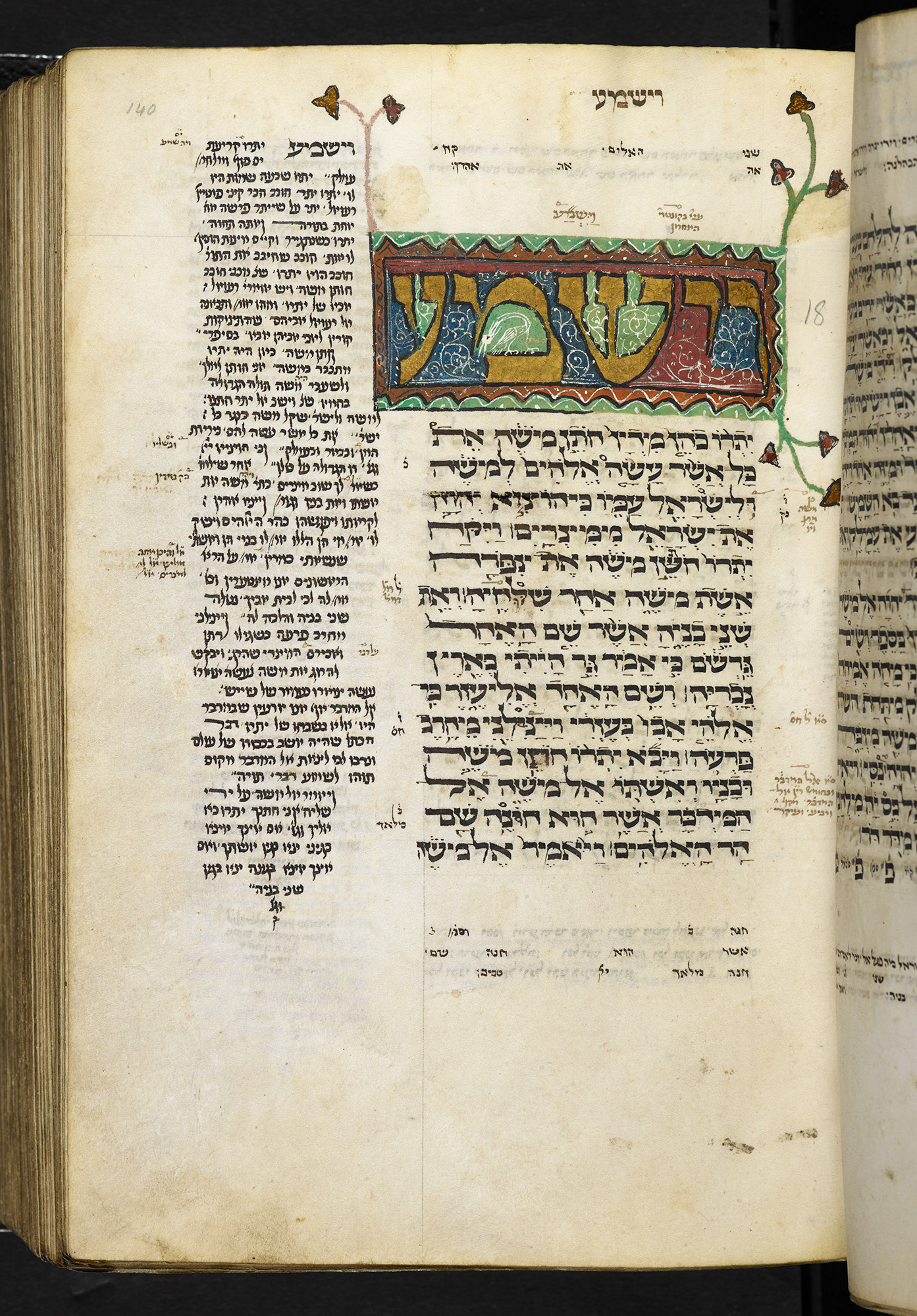 Pentateuch folio with commentry in a column to the left hand edge of the page