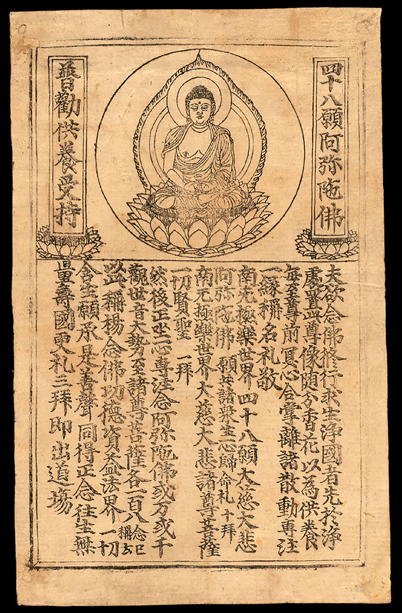 Printed Prayer Sheet with illustration of Amitabha Buddha flanked by two pillars of text.