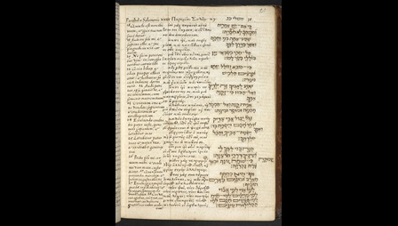 manuscript page written in 3 columns. The left hand column is in Latin, the middle column is written in Ancient Greek, the right hand column is written in Hebrew