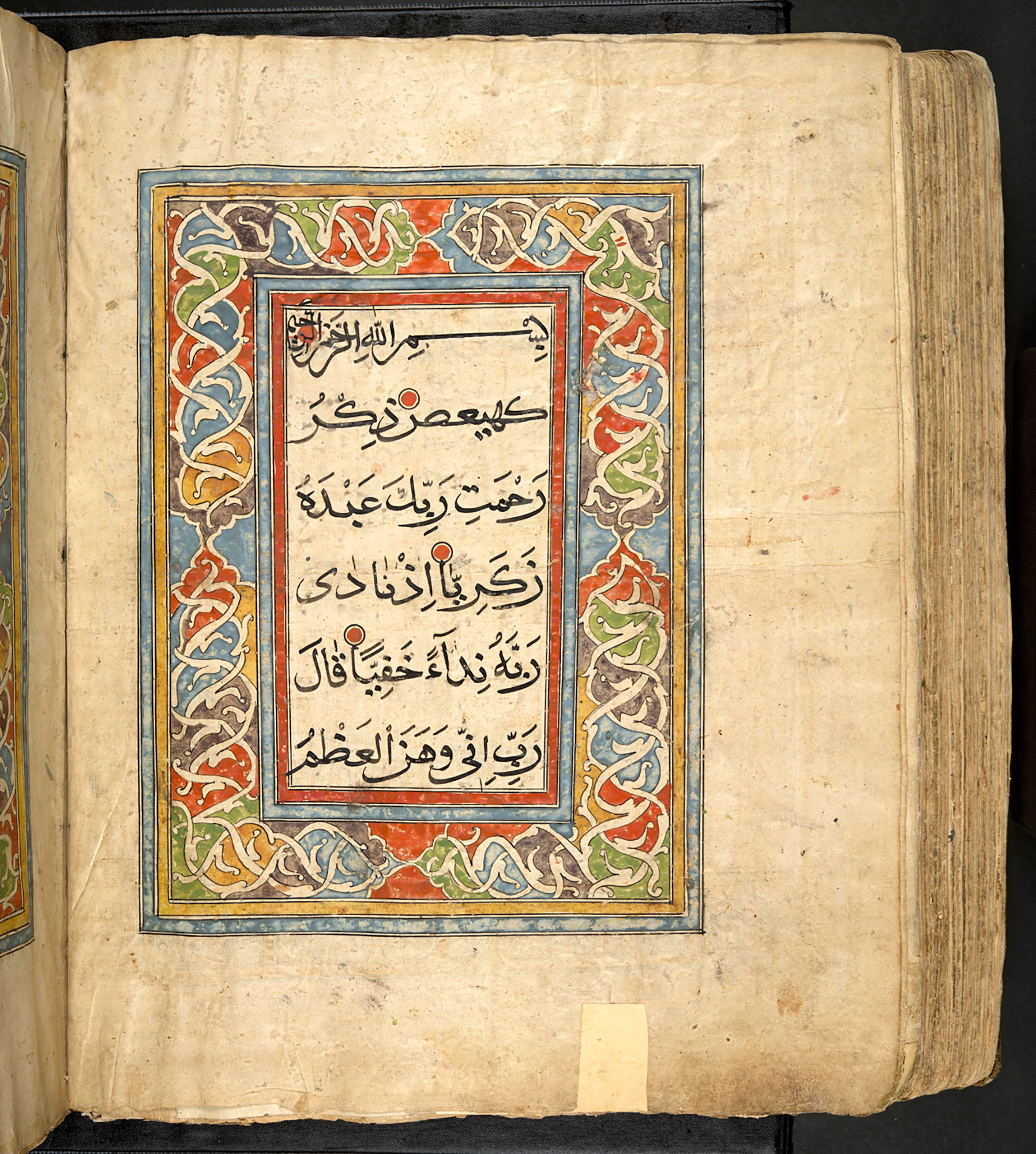 Pages from a manuscript of the Qur'an, Or 16127, f. 253v. The text is surrounded by border of in bright  red, yellow, green, purple and browns.