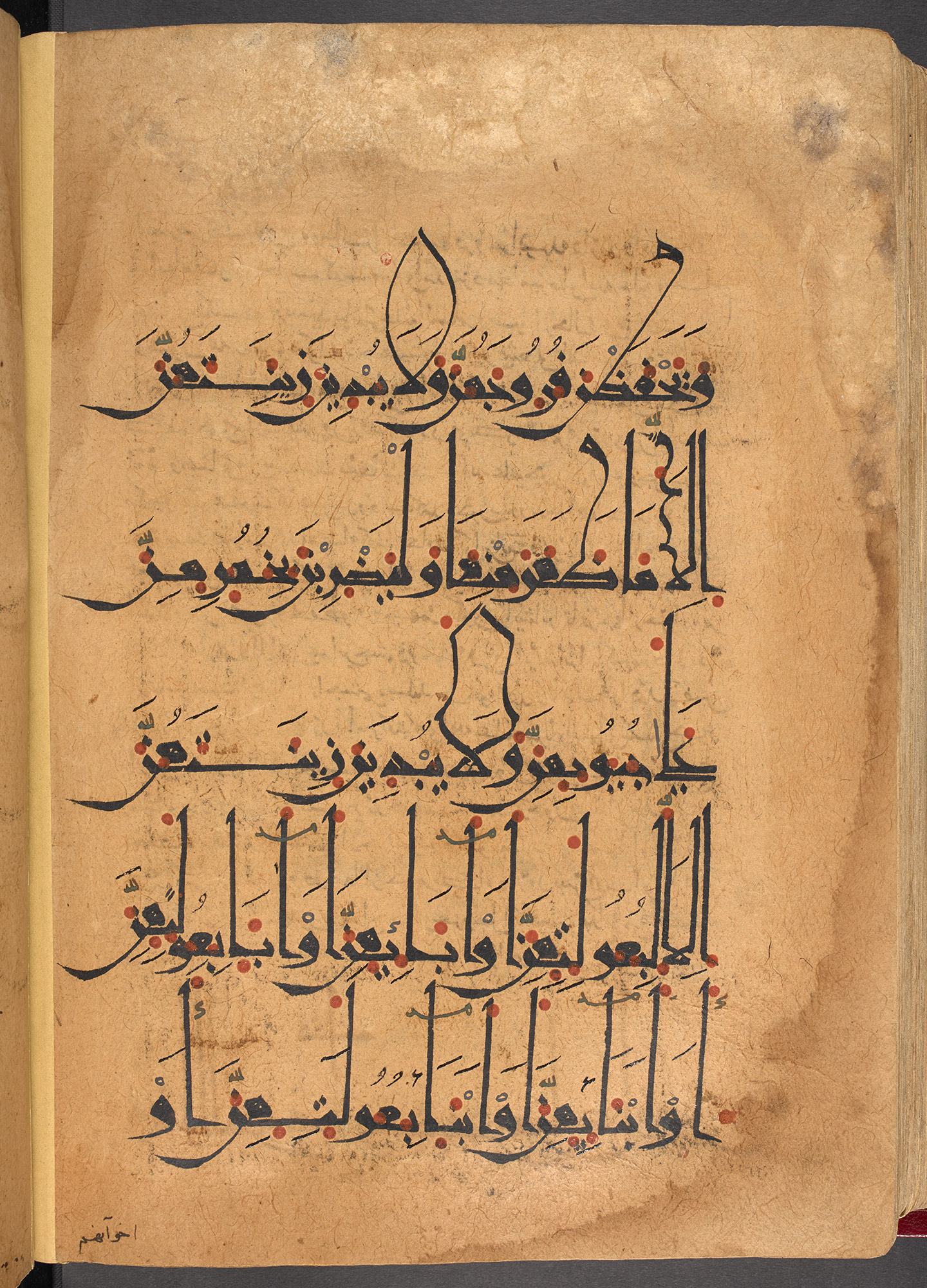 Qur'an in Eastern Kufic Script