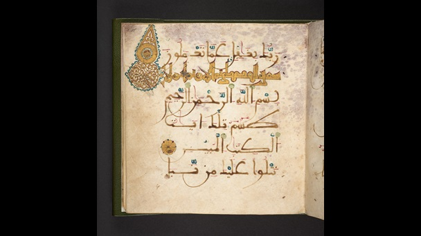 Page from a Spanish Qur'an. Text is illuminated with gold and written on parchment