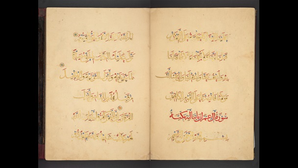 Pages from Sultan Baybars' Qur'an, ff-86v-087r