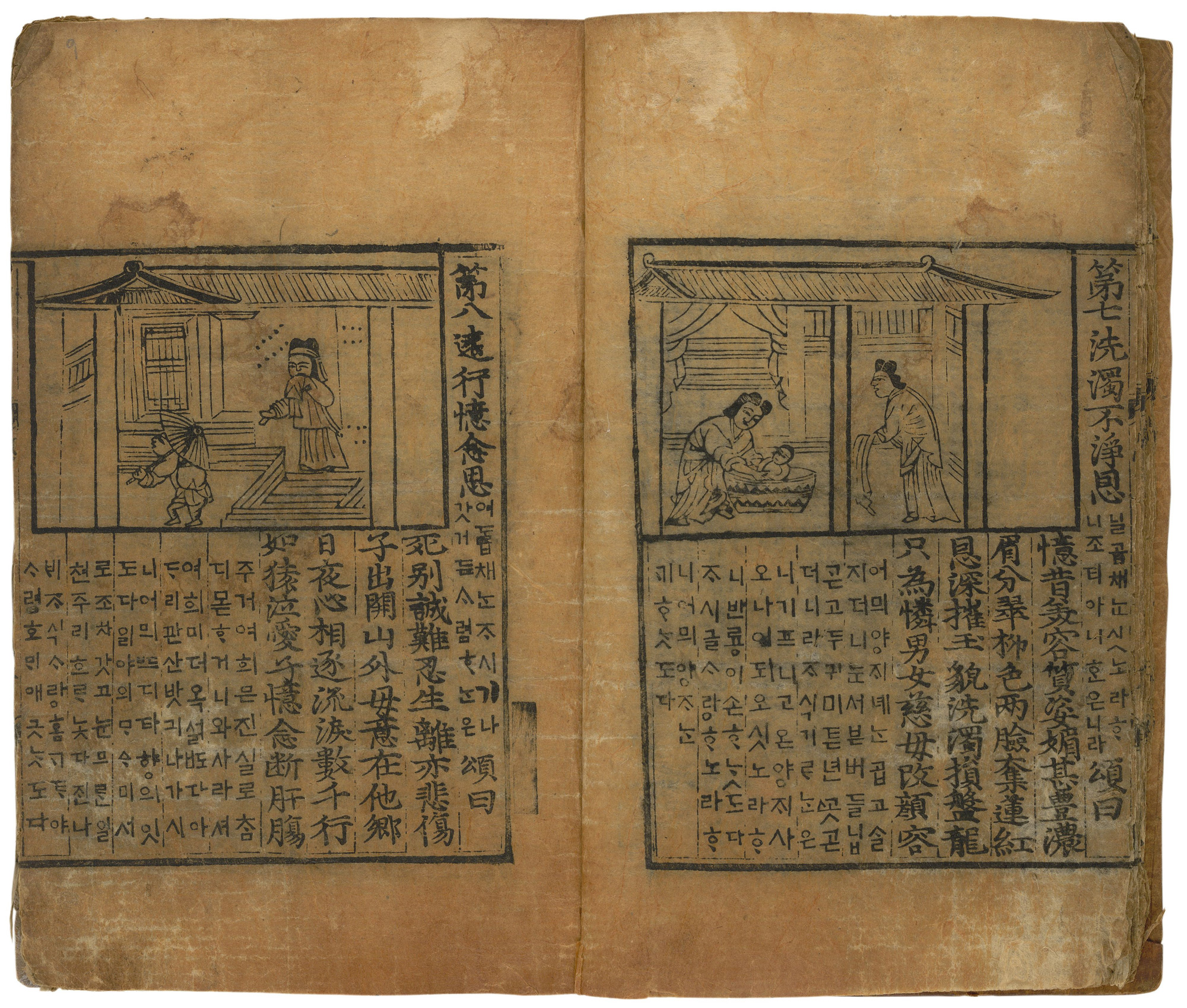 A page from the Sutra of Filial Piety