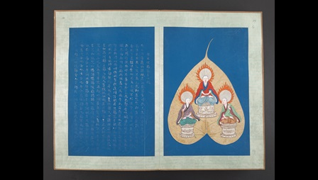 Pages with blue background and Chinese text in silver, with a colorful illustration of three Buddhas on a fig leave pasted on the paper