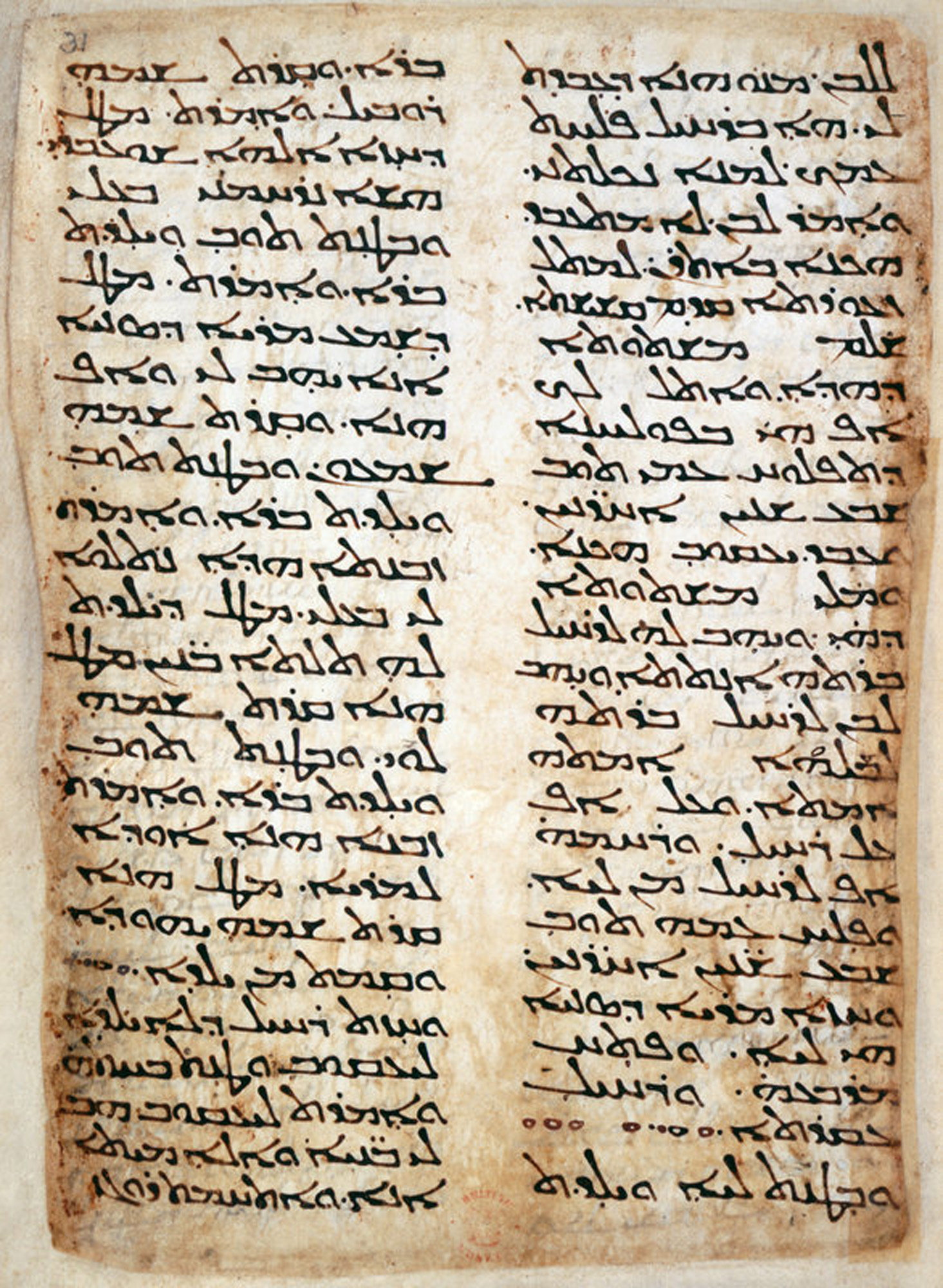 Syriac Bible - The British Library