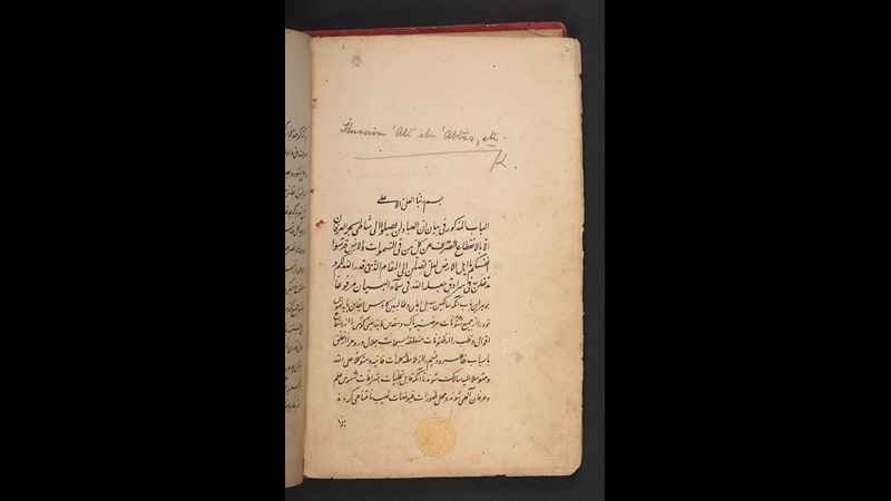This is the opening page of the first ever publication of a Baha'i book. Black printed script with annotations in pencil.
