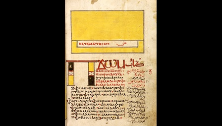 The Four Gospels in Coptic and Arabic