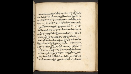 Folio from Zoroastrian manuscript manual for the Yasna ceremony.