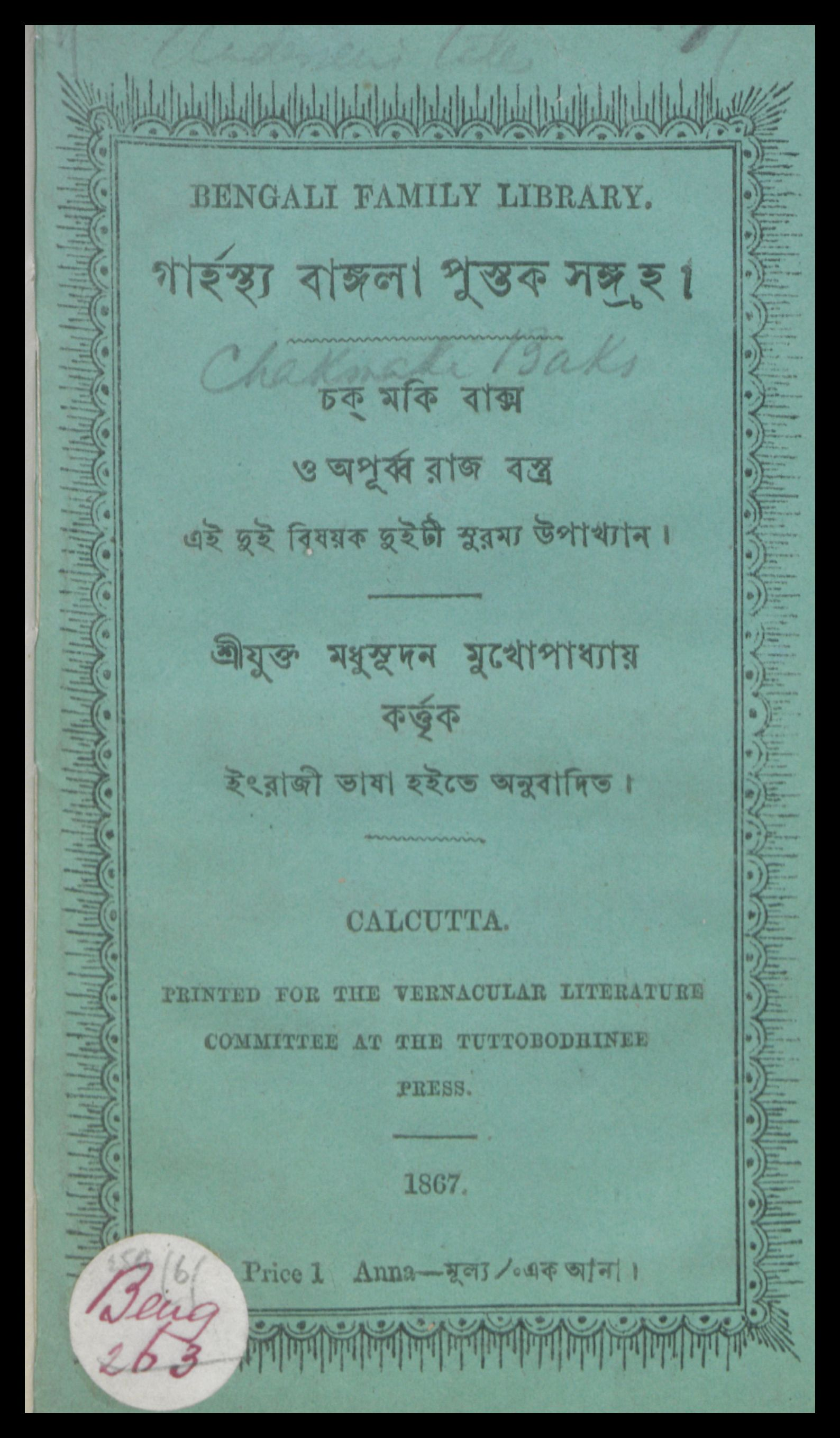Title page from Cakamaki baksa o apurbba rajbastra