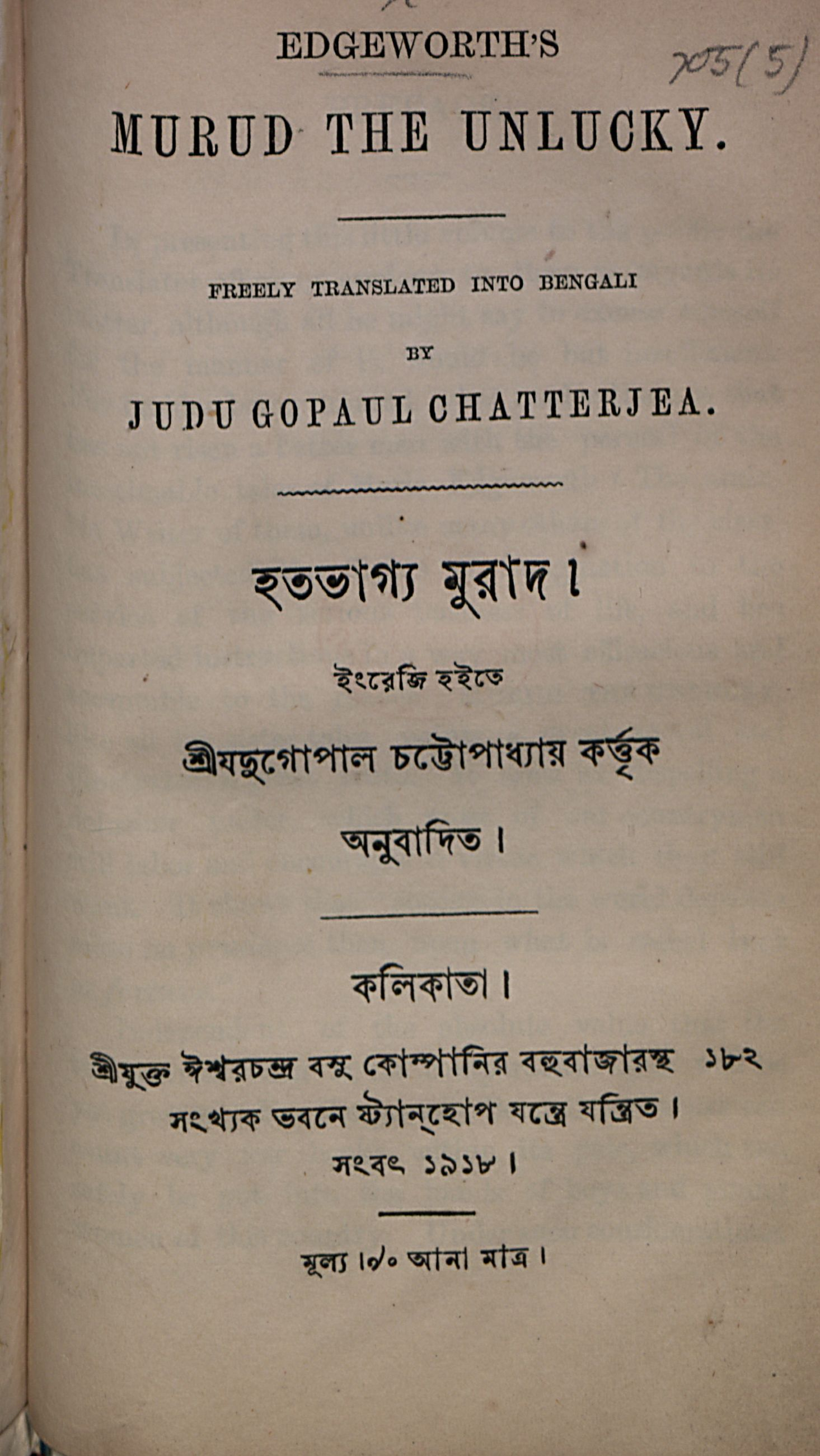 title page to Hatbagya Murad, a translation of Maria Edgeworth's tale Murad the Unlucky.