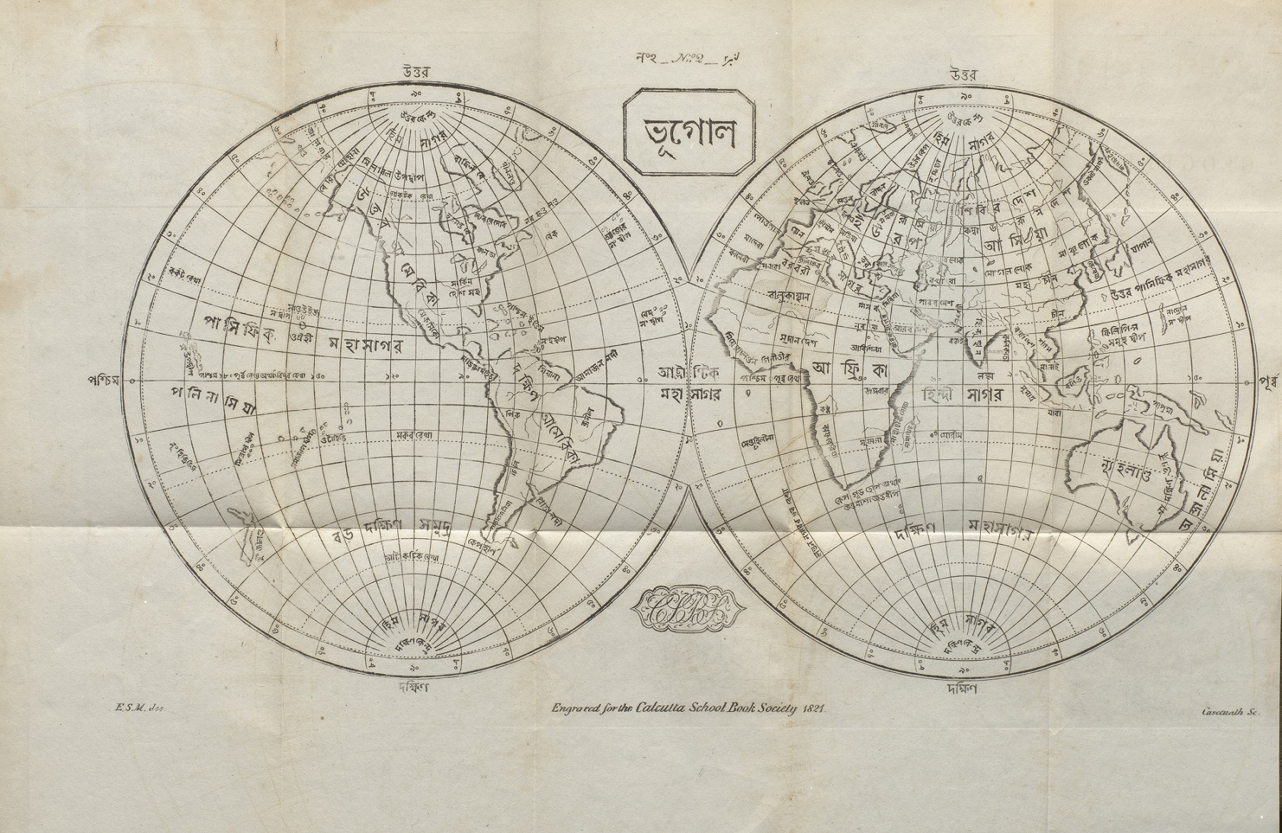 Geography, by W.H.Pearce, Two Centuries of Indian Print Digitisation project, British Library