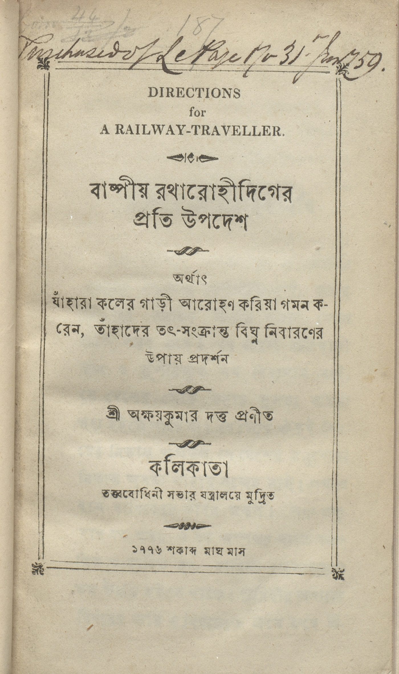 Title page to 'Directions for a railway-traveller', part of the British Library's South Asian printed books collection and digitised through the Two Centuries of Indian Print project.